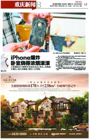 """本报昨日对王凯使用的iPhone4凌晨起火的报道,引起了不少""""果粉""""的强烈关注。它到底是不是正品?网友也提出了疑问。"""